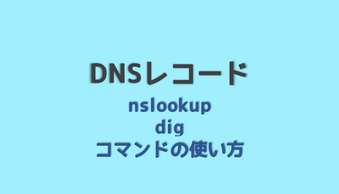 DNSレコード nslookup digの使い方