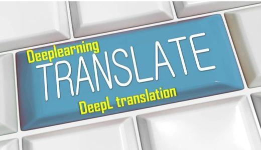 DeepL翻訳の精度は高い?ディープラーニングを活用したDeepLで英論文を読もう!