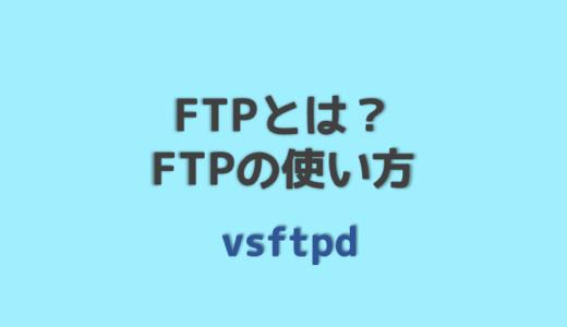 ftpとは?ftpの使い方とサーバー構築の基本