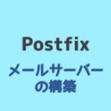 postfixの構築