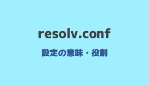 resolv.confとは?リゾルバが参照するファイル