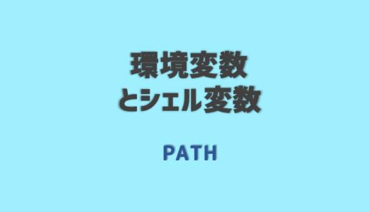 bashの環境変数(PATH)とシェル変数とは?