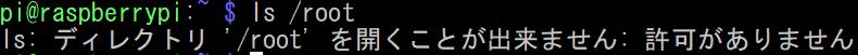 /rootは一般ユーザがアクセスできない