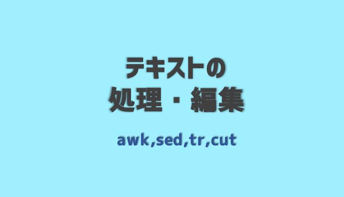 テキストの処理・編集のコマンド