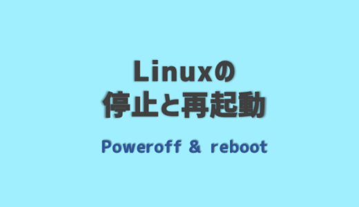 Linuxの停止・再起動の方法