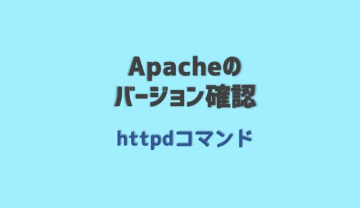 Apacheのバージョン確認する方法 httpdコマンド