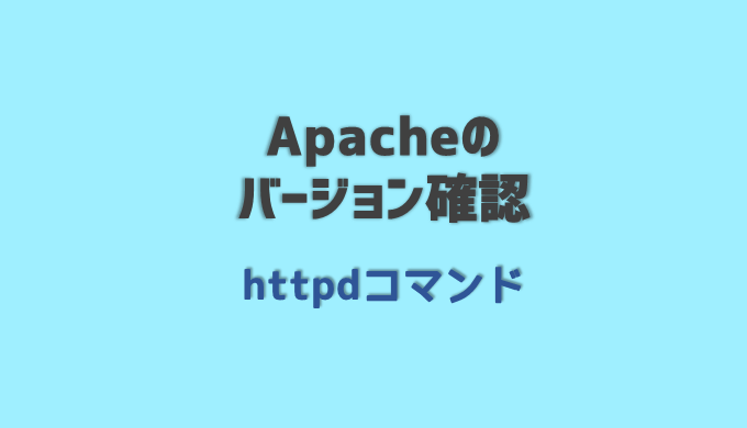apacheのバージョンを確認する方法