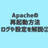 apacheの再起動やログの設定を解説