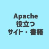apache役立つ書籍やサイト