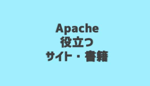 apacheを使うのに役立つサイトや書籍を紹介!