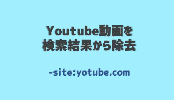youtube動画を検索結果除去する方法