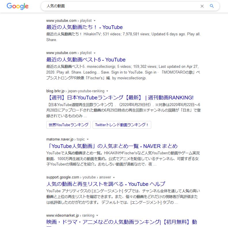 youtube動画を検索結果から除外
