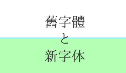 旧字体から新字体になって書くのが楽になった漢字ランキング!