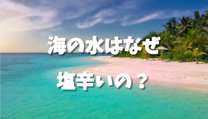海水はなぜしょっぱいの?