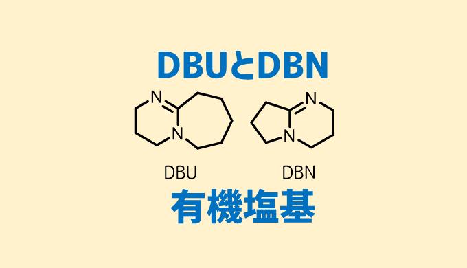 DBU&DBN