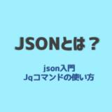 JSONとは?