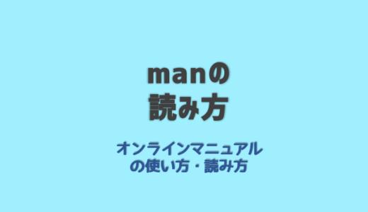 オンラインマニュアル (man)の読み方