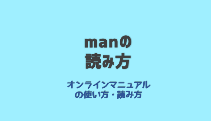 manの使い方と読み方