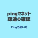 pingの使い方と見方