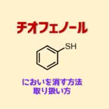 チオフェノールの臭いを消す方法
