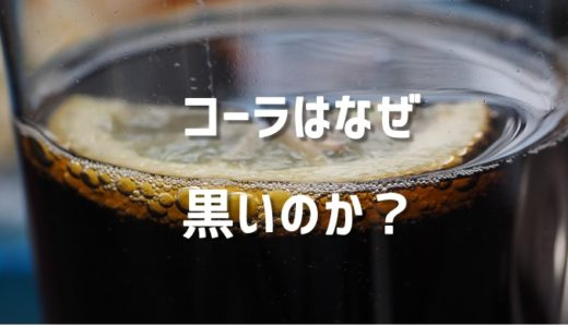 なぜコーラは黒いのか?