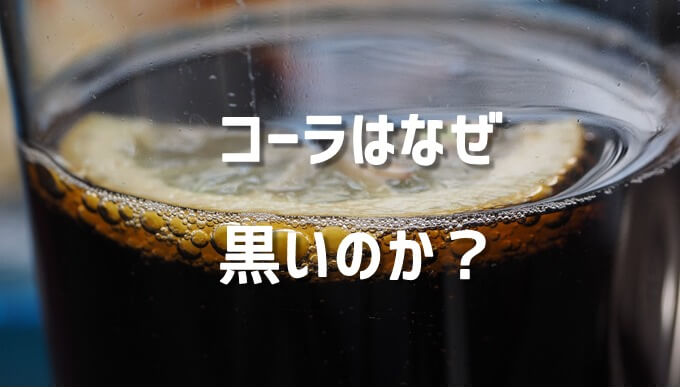 コーラはなぜ黒いのか?