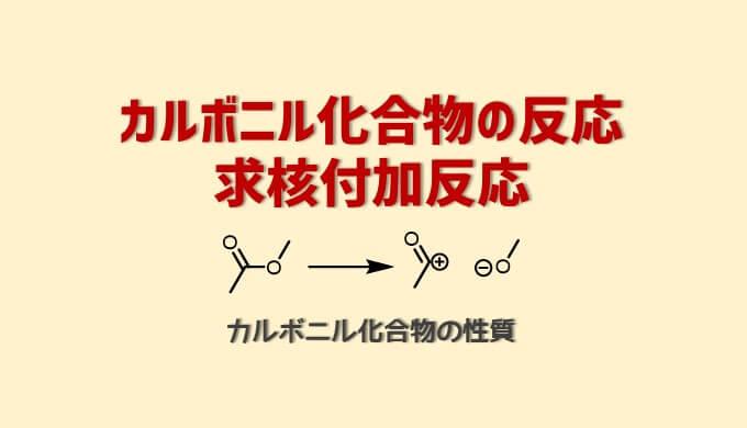 カルボニル化合物の反応求核付加反応