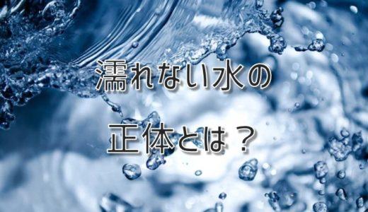濡れない水の正体!成分の化学構造は?