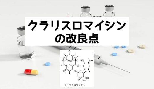 クラリスロマイシンの化学構造と活性 EMからの改良点