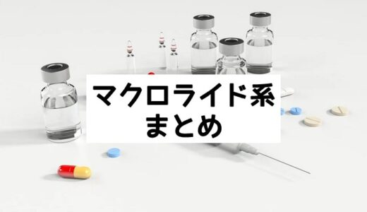 マクロライド系抗生物質のまとめ