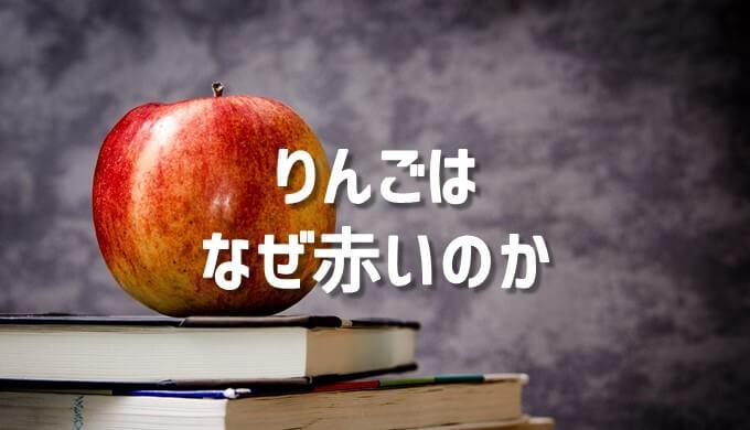 りんごはなぜ赤いのか