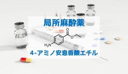 局所麻酔薬 4-アミノ安息香酸エチル