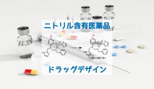 ニトリルと医薬品 ドラッグデザイン