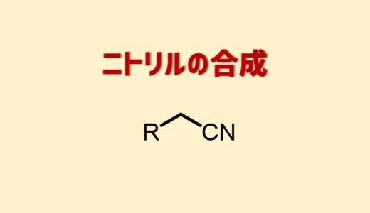 ニトリルの合成