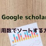 google scholarで引用数で並び替える方法